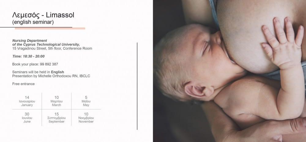 Breastfeeding Seminar for parents - Limassol EN