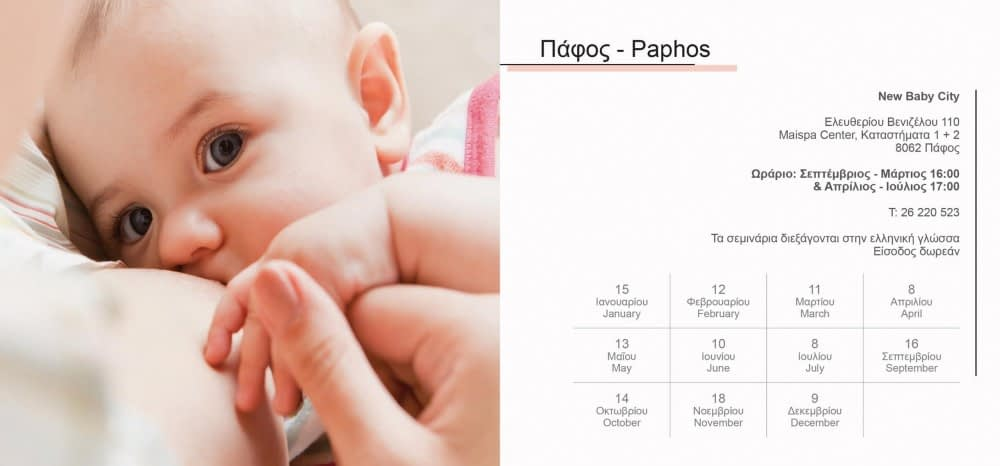 Breastfeeding Seminar for parents - Paphos