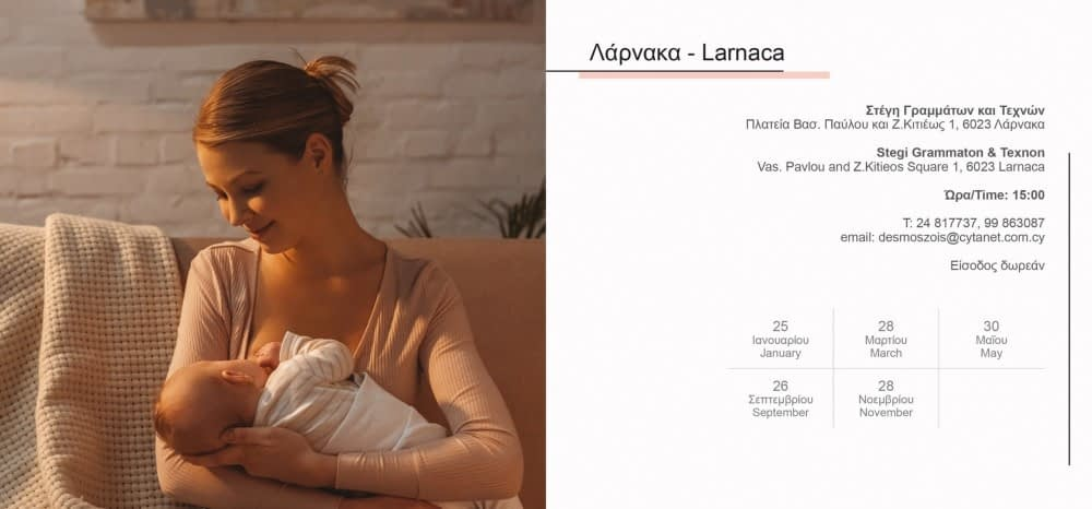Breastfeeding Seminar for parents - Larnaca