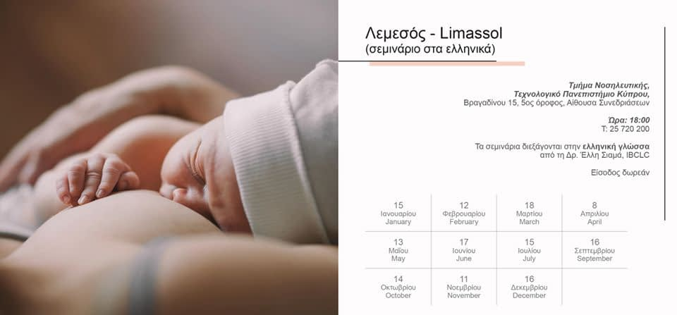 Breastfeeding Seminar for parents - Limassol GR